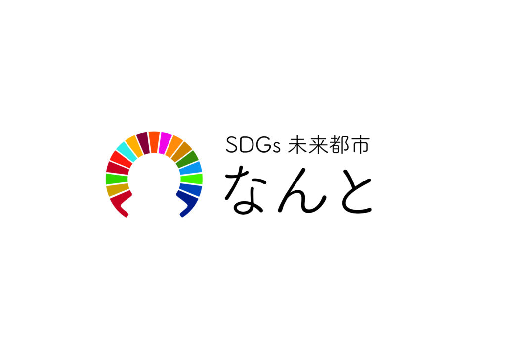 なんとSDGsロゴ