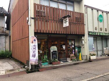 「沢崎茶舗」には、最近人気のフィルターインボトルが売っている
