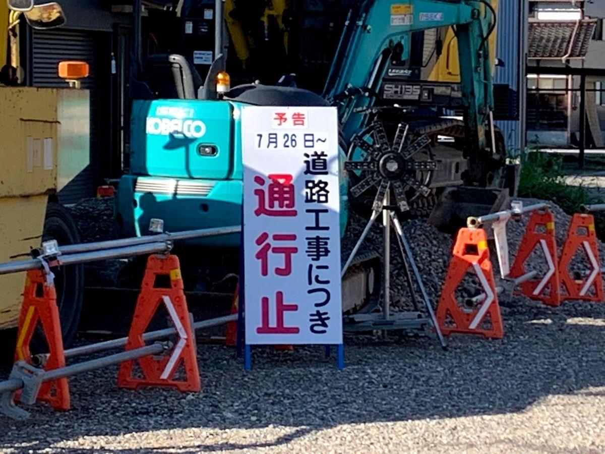 福野中学校から駅までの拡張工事中の道駅側