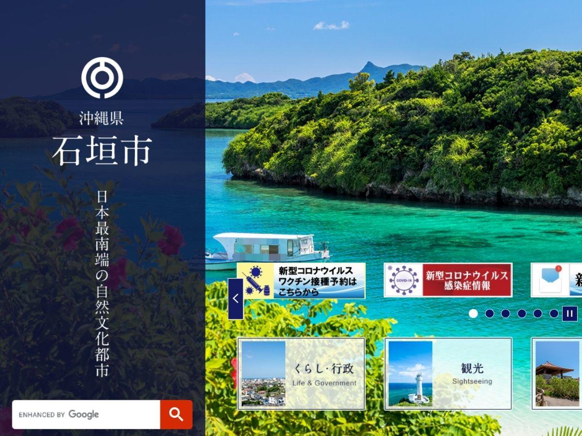 沖縄県石垣市のホームページ