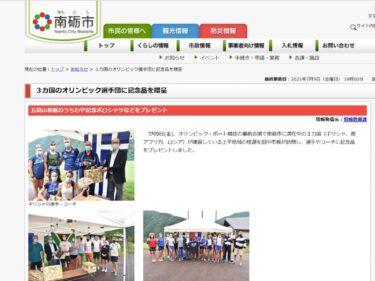 明日ついに東京オリンピック開幕!南砺市で合宿してたカヌー競技はいつ?