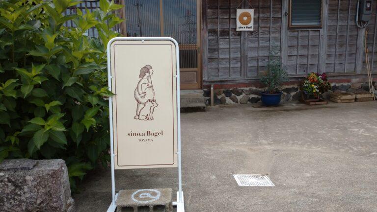 sino.a Bagel TOYAMA (シノ ア ベーグル トヤマ)