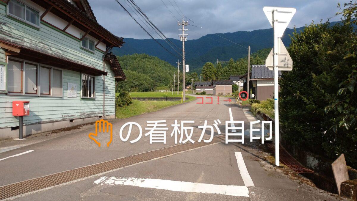 富山県 南砺市 城端 西明 元蔵屋 もぐらや guuguu