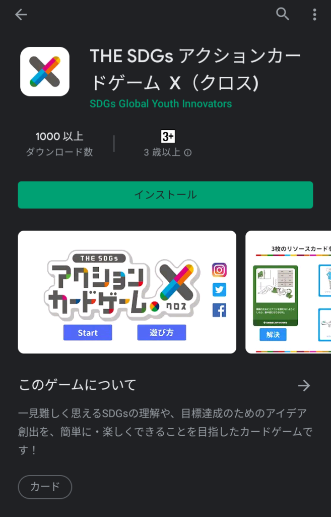 TheSDGsアクションカードゲームX_Android版