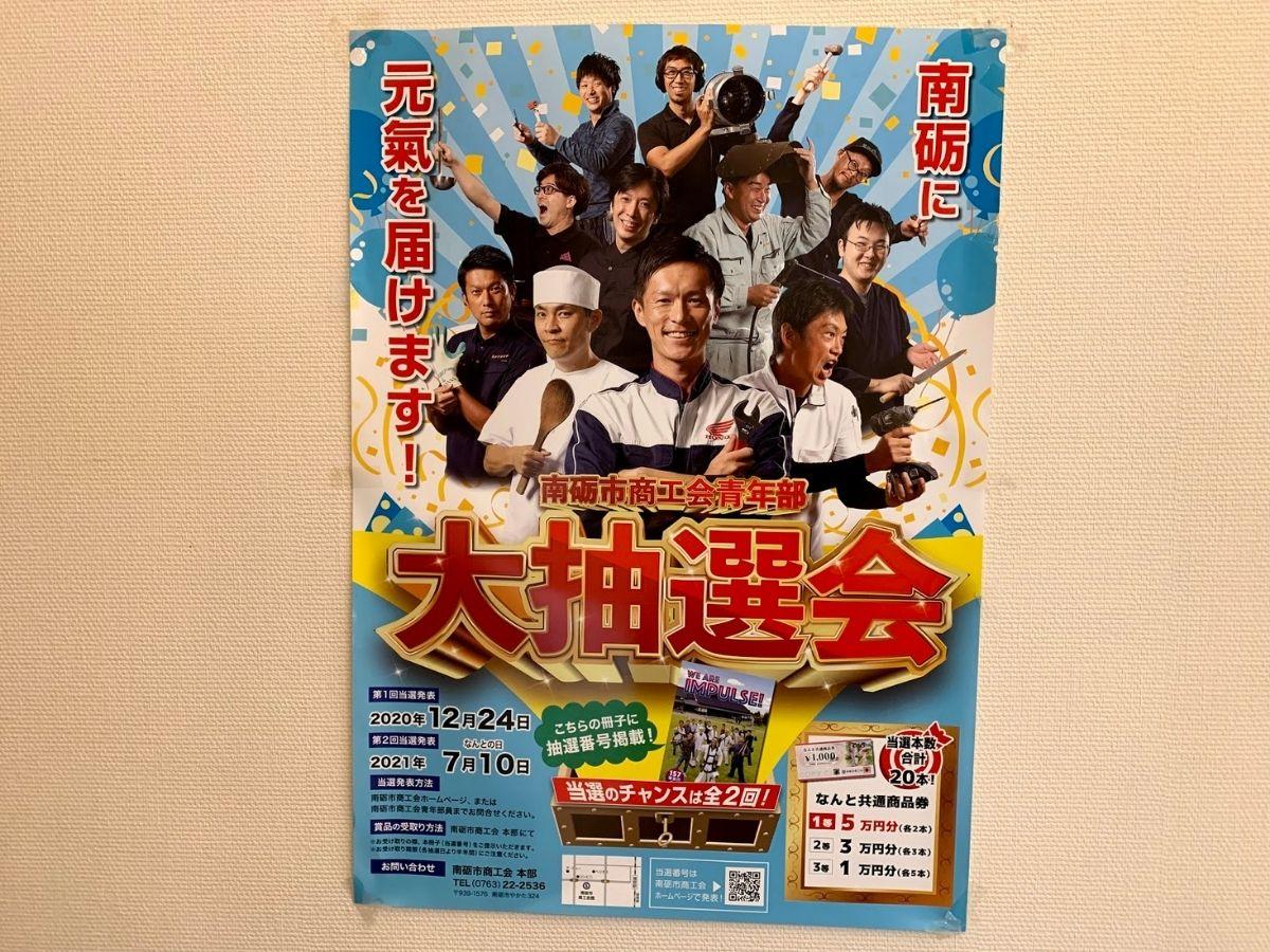 南砺市商工会青年部大抽選のポスター