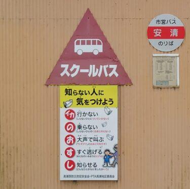 南砺市福野地域にある安清のバス停は子どもたちの安心安全を呼び掛けていたよ!