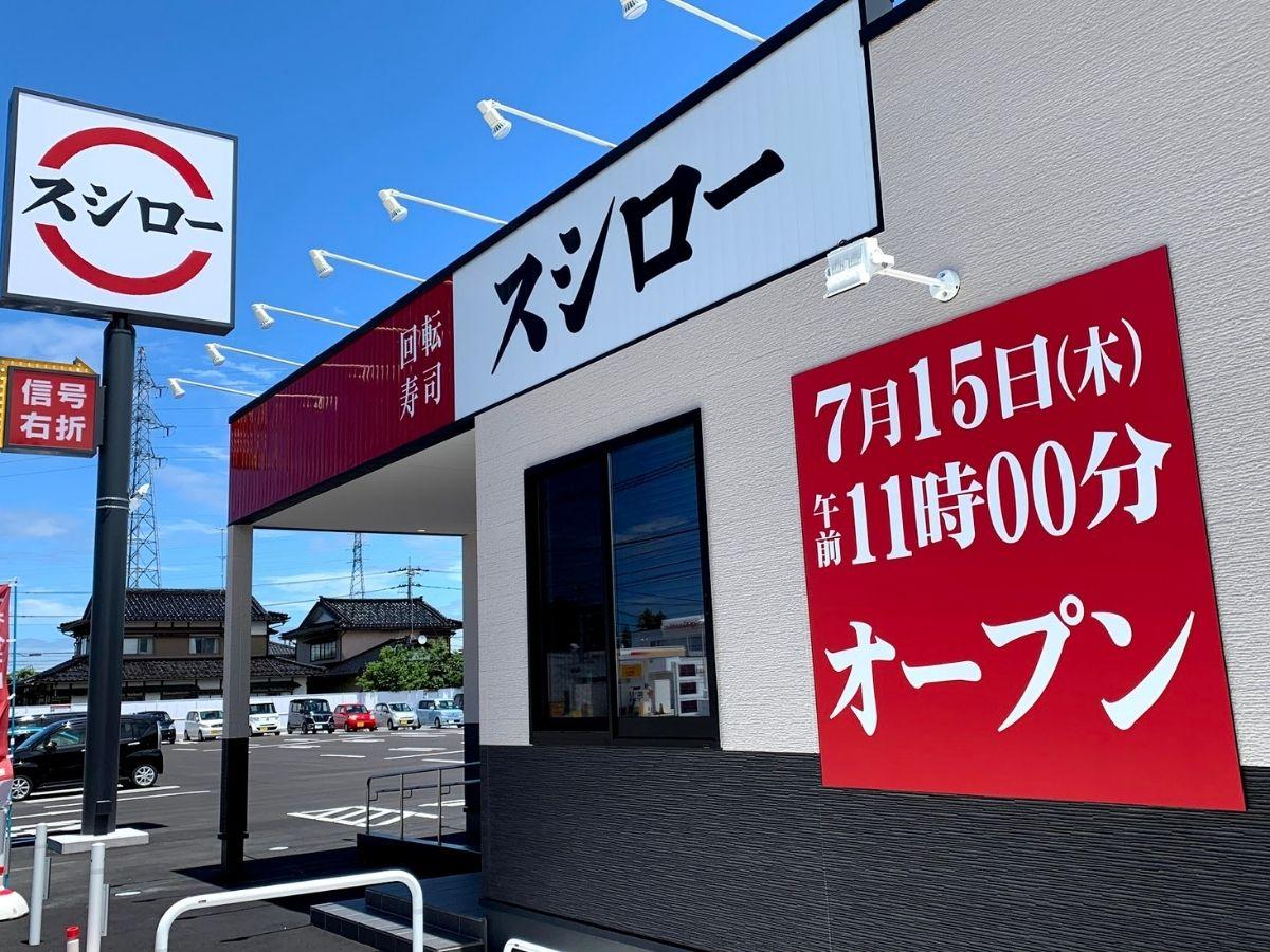 スシロー砺波店のオープン日が書かれたものと店