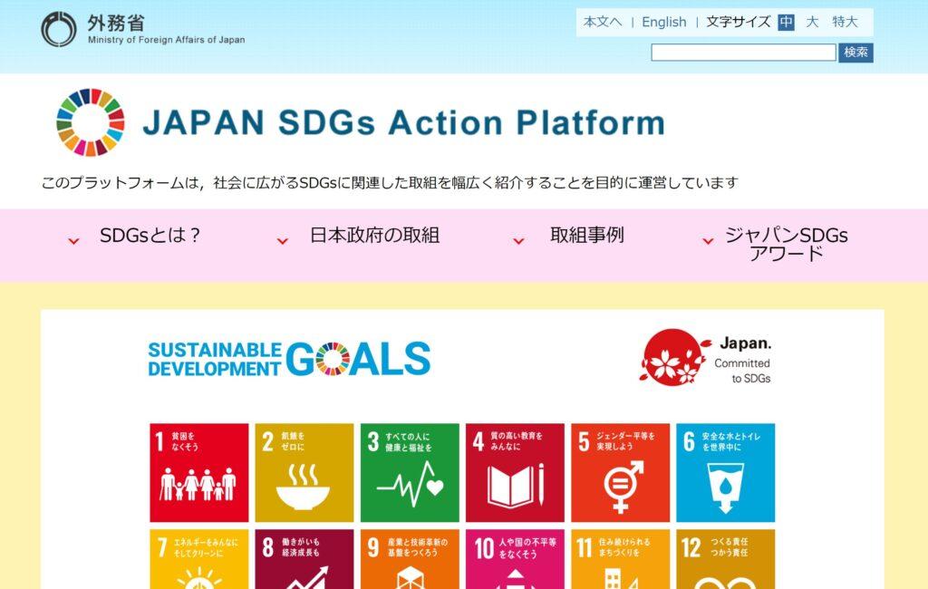 外務省SDGsトップページ