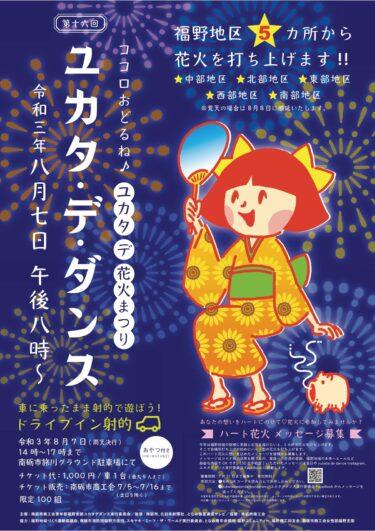 【続報】第16回ユカタ・デ・ダンス ココロおどるね♪ユカタ デ 花火まつり