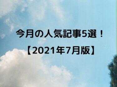 2021年7月の人気記事5選
