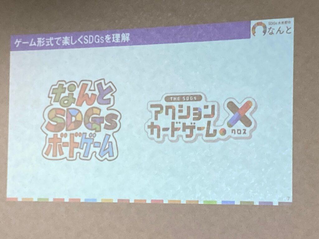 南砺市SDGsゲームロゴ