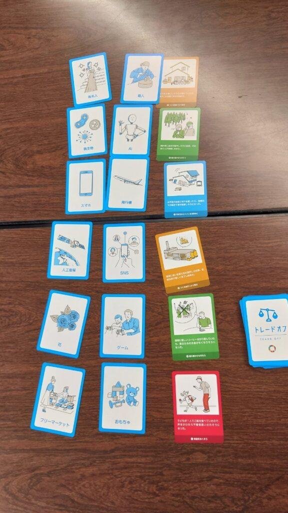 SDGsカードゲーム最終結果