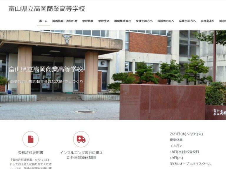 高岡商業高校のホームページ