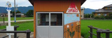 南砺市福野地域にある田屋のバス停にほっこりするカワイイ絵が描かれていた