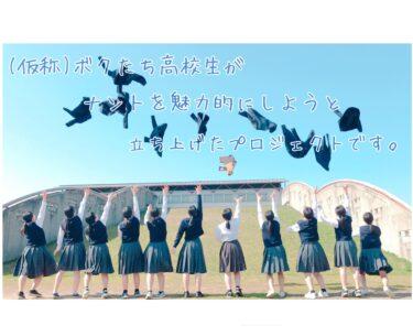 【ボクなん】#南砺市#高校生#1,000万円プロジェクト にお邪魔させていただいたっす ^^