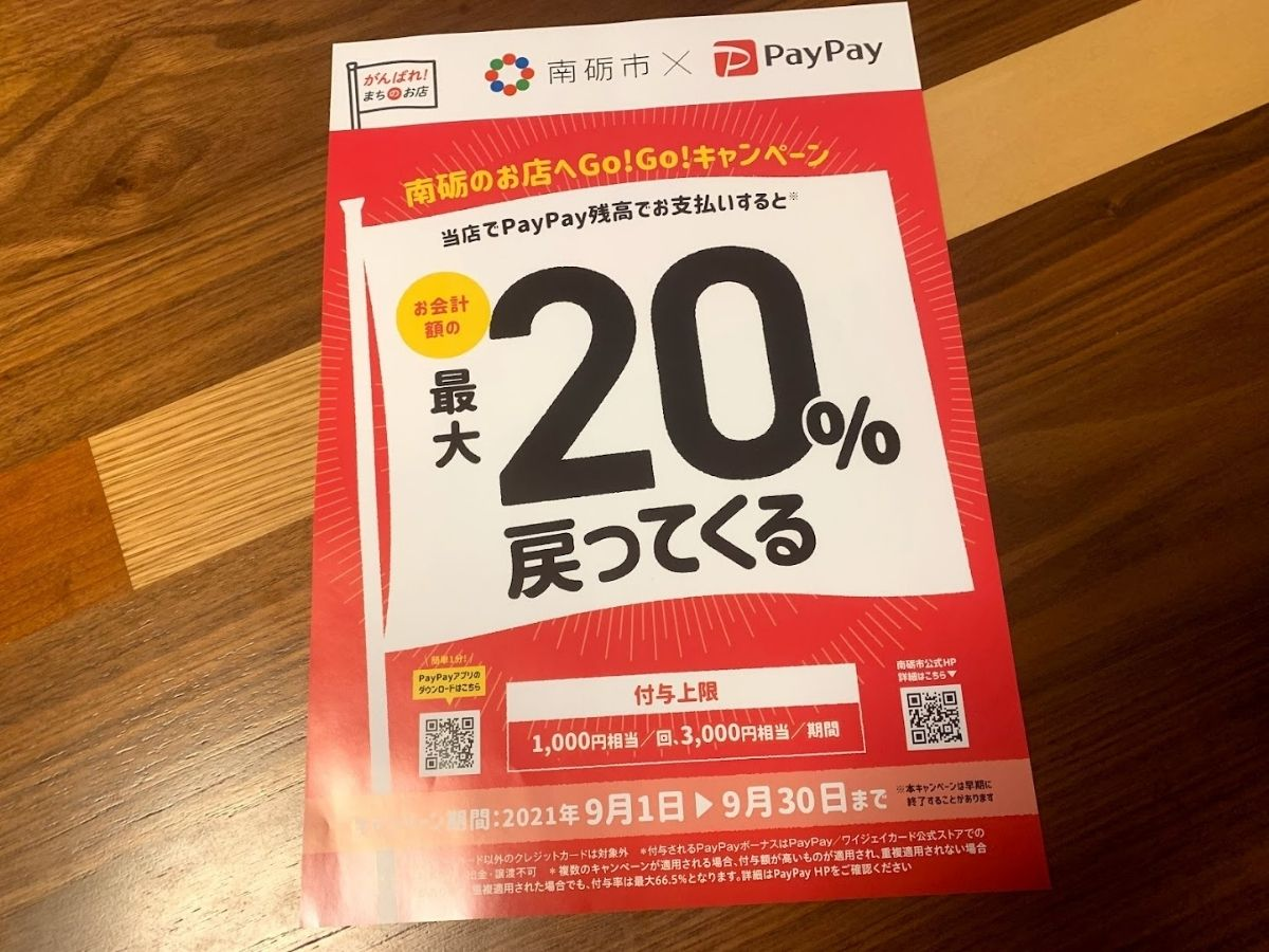 南砺市のpaypayキャンペーンの張り紙