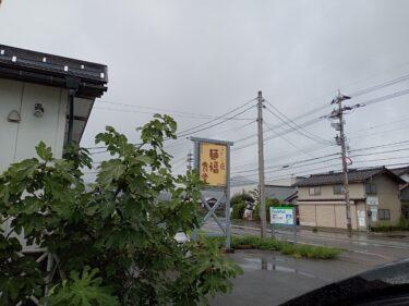 麺福食堂に行った【うどんのTAKUMI】