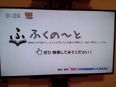 【速報】ふくの~とがBBTで紹介されたよ!