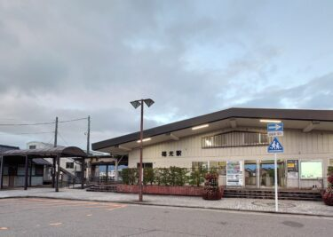 【8月6日開通!】JR福光駅の跨線橋が自由通行出来るようになって、駅に東出口と西出口が出来ていたよ!
