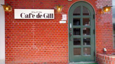 【カフェ】南砺市福野の高儀にある、カフェ・ド・ジルに入ってみた!