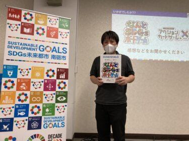 ヒトの~と No.2 南砺市SDGs担当 加藤さん