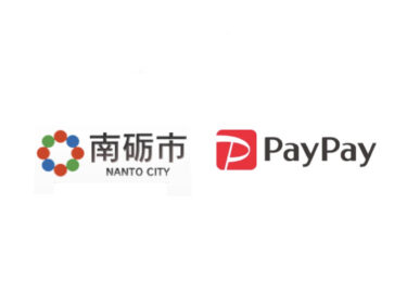 【南砺市】PayPay祭り【∩(´∀`∩) ワショーイ】