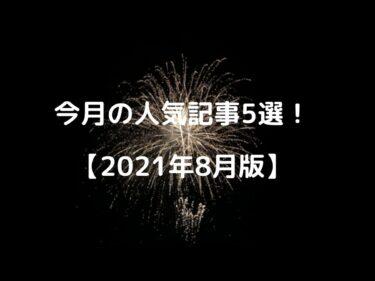 2021年8月の人気記事5選
