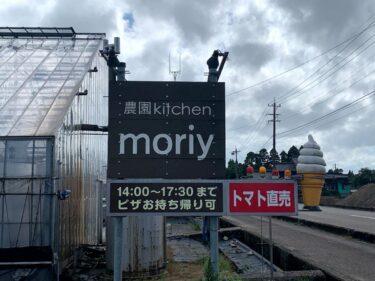 moriyの看板