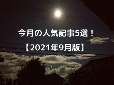 ふくの~と今月の人気記事5選!【2021年9月版】