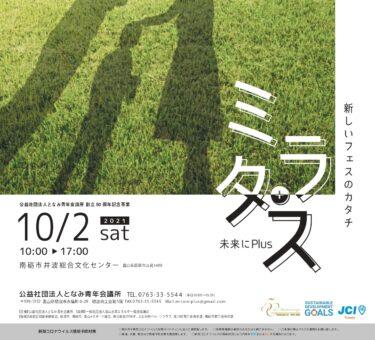 井波総合文化センターで「ミラ・タス」っていうイベントが開かれるって