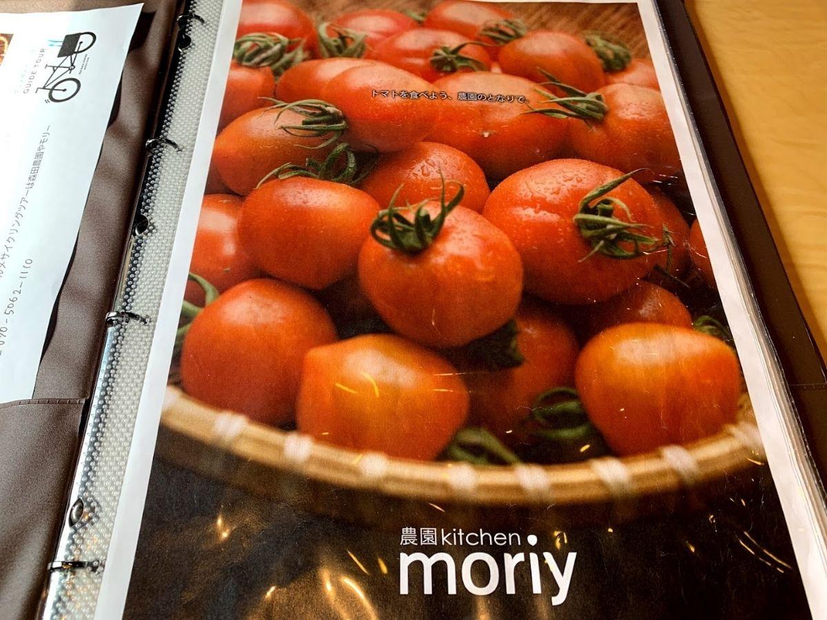 moriyのメニュー表の表紙