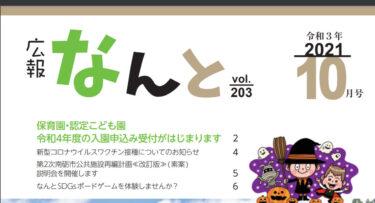 広報なんと2021年10月号「保育園・認定こども園」来年度の入園申込はじまります!