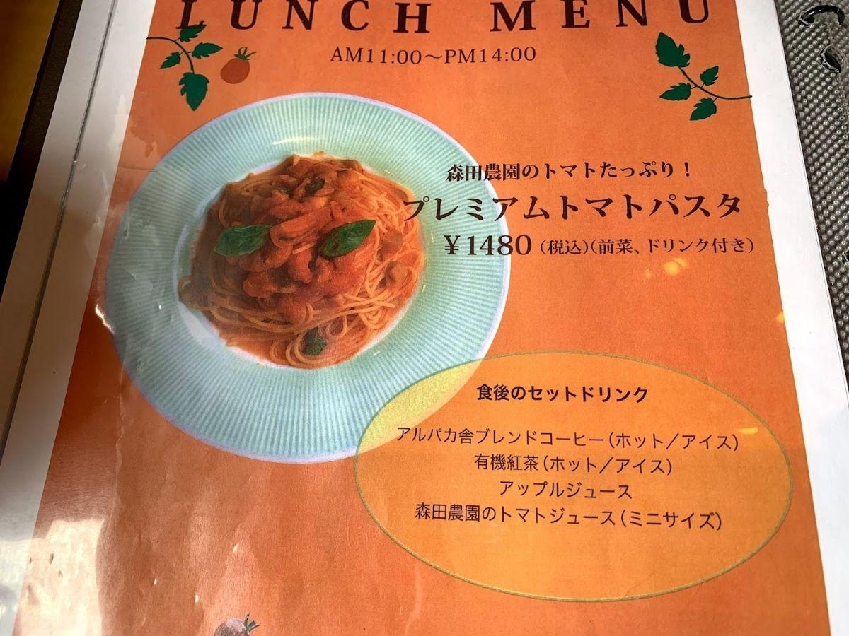 moriyのトマトパスタのページ