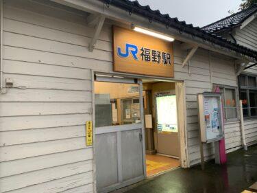 福野駅って結構歴史があるらしい