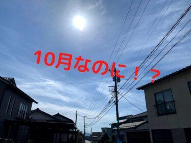 昨日も今日も暑い!南砺市の10月の過去最高気温調べてみた
