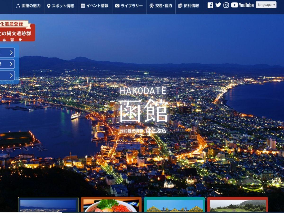 函館市の観光ホームページ