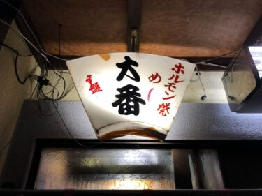 南砺市福光にある焼き肉屋「大番」に行ってみた。映画にも出るらしい【ふくの〜とグルメ】