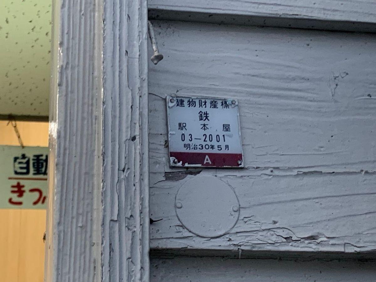 福野駅の入り口の横にあった明治の印